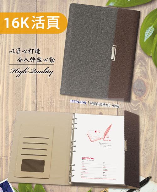 高雄印刷 -  16K活頁工商日誌-2022型錄設計印刷
