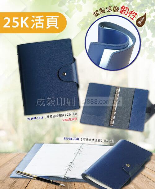 高雄印刷 -  25K活頁工商日誌-2022型錄設計印刷