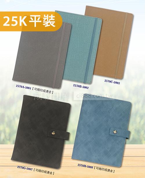 高雄印刷 -  25K平裝工商日誌-2022型錄設計印刷