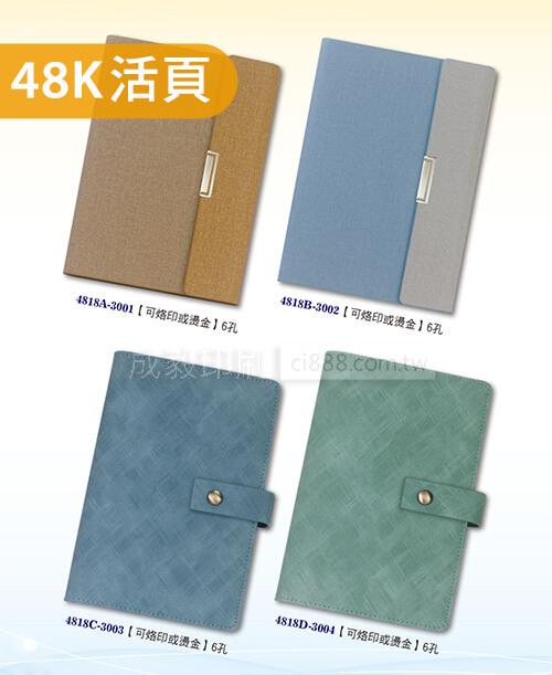 高雄印刷 -  48K活頁工商日誌-2022型錄設計印刷