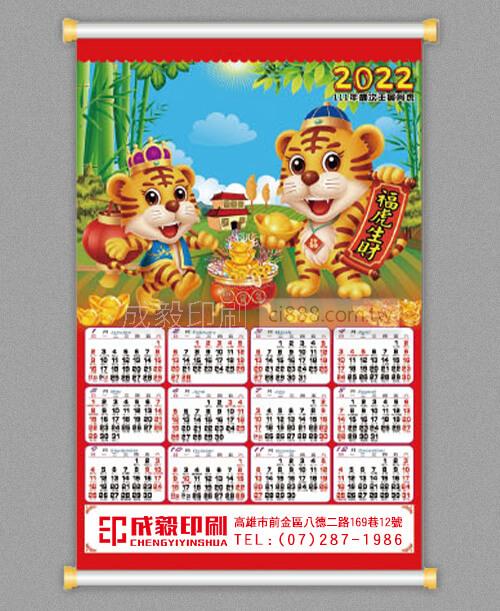 高雄印刷 - 掛軸年曆-2022型錄設計印刷