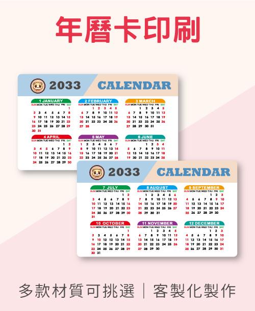 高雄印刷 - 年曆卡-2022型錄設計印刷