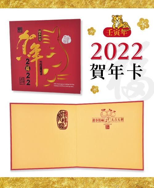 高雄印刷 -  虎年賀年卡1-2022型錄設計印刷