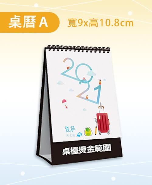 高雄印刷 - 三角桌曆A-2021型錄設計印刷