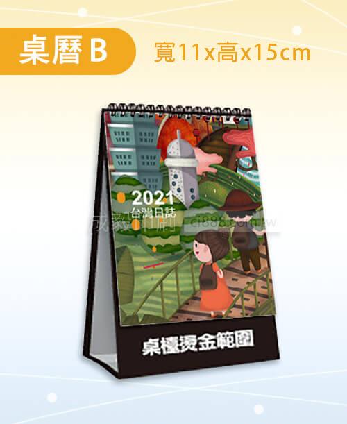 高雄印刷 - 三角桌曆B-2021型錄設計印刷