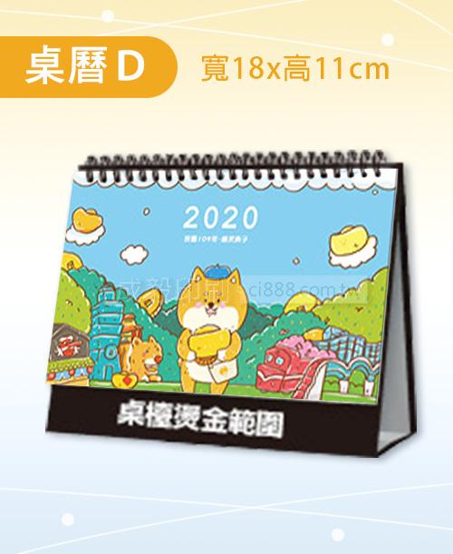 高雄印刷 - 三角桌曆D-2021型錄設計印刷
