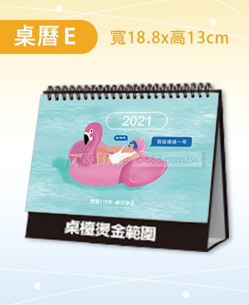 高雄印刷 - 三角桌曆E-2021型錄設計印刷