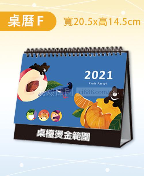高雄印刷 - 三角桌曆F-2021型錄設計印刷