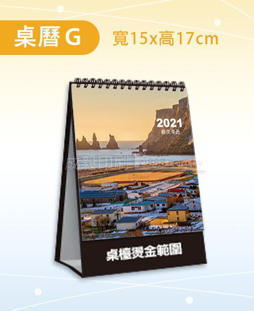 高雄印刷 - 三角桌曆G-2021型錄設計印刷