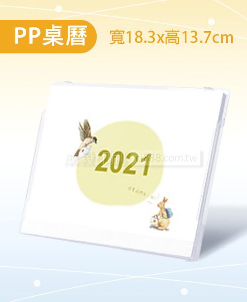 高雄印刷 - PP桌曆-2021型錄設計印刷