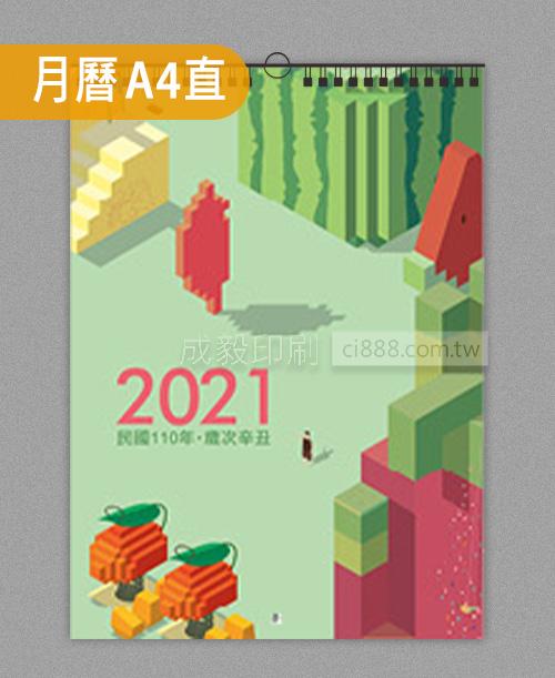高雄印刷 - 月曆A4直式-2021型錄設計印刷