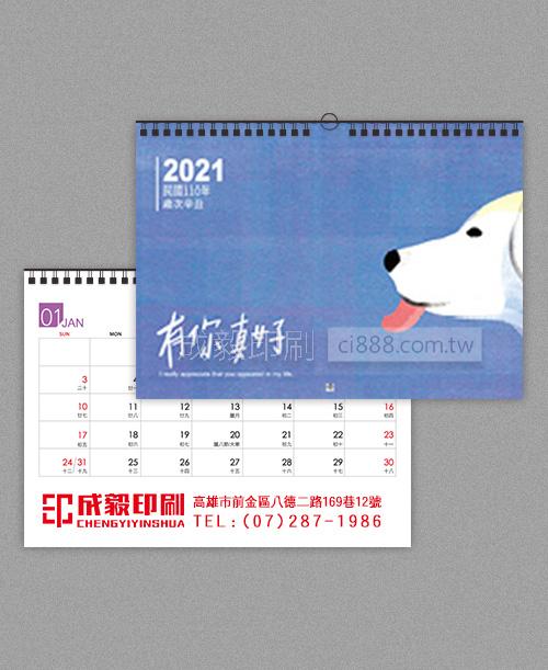 高雄印刷 - 月曆A4橫式-2021型錄設計印刷