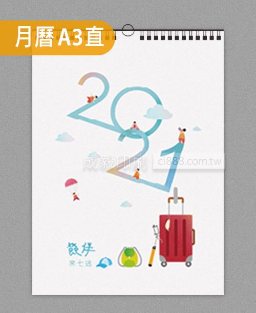 高雄印刷 - 月曆A3直式-2021型錄設計印刷