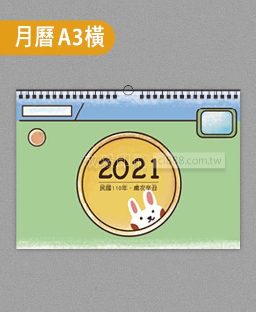 高雄印刷 - 月曆A3橫式-2021型錄設計印刷