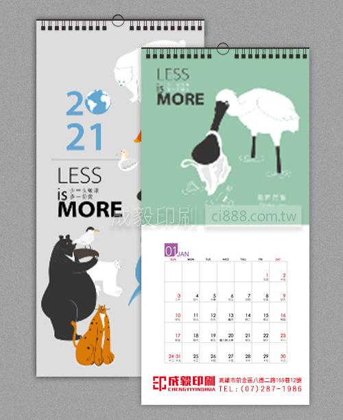 高雄印刷 - 月曆菊3K-2021型錄設計印刷