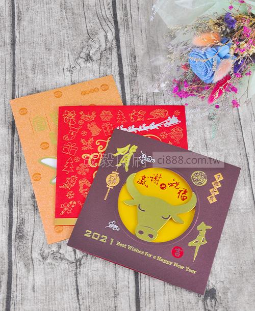 高雄印刷 -  賀年卡通用3-2021型錄設計印刷