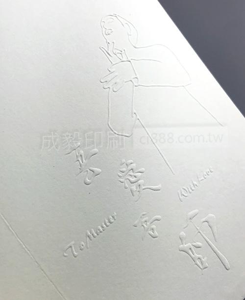 高雄印刷 - 打凸-後加工專區