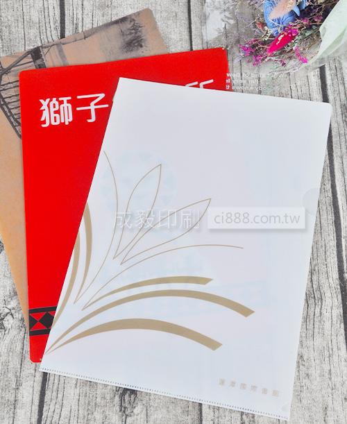 高雄印刷 - PP資料夾-資料夾設計印刷