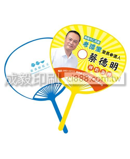 高雄印刷 - 荷葉扇-廣告扇系列設計-客製化印刷創意設計