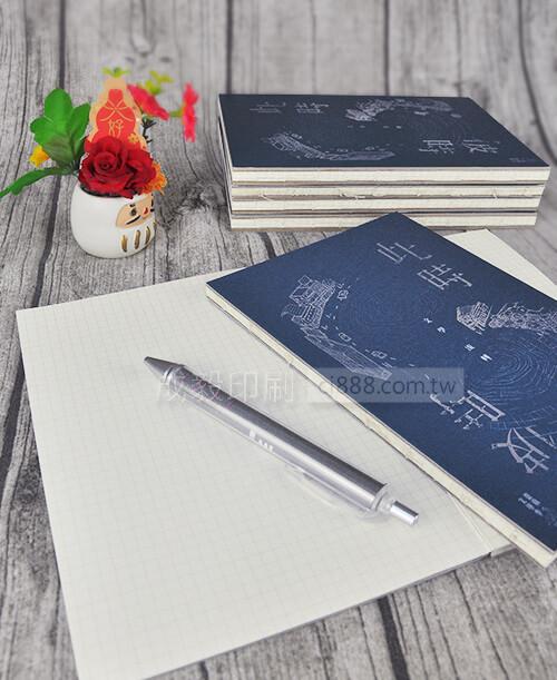 高雄印刷 - 裸背穿線膠裝-書冊客製設計印刷