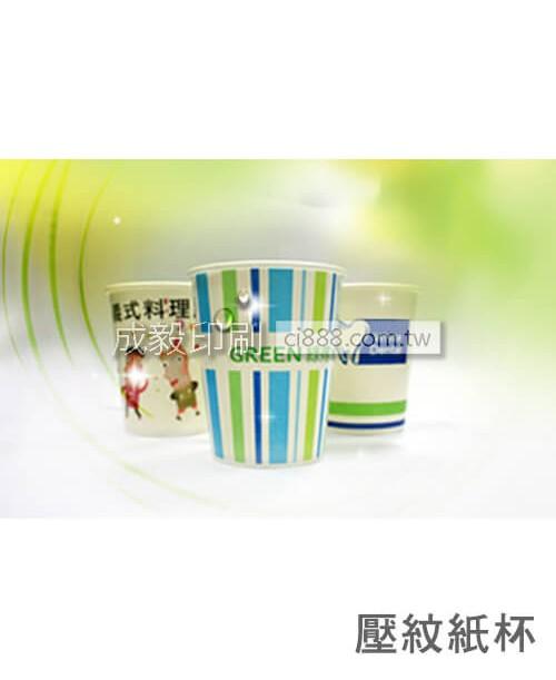 高雄印刷 - 壓紋紙杯-餐飲印刷設計