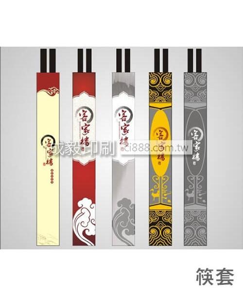 高雄印刷 - 筷套-餐飲印刷設計