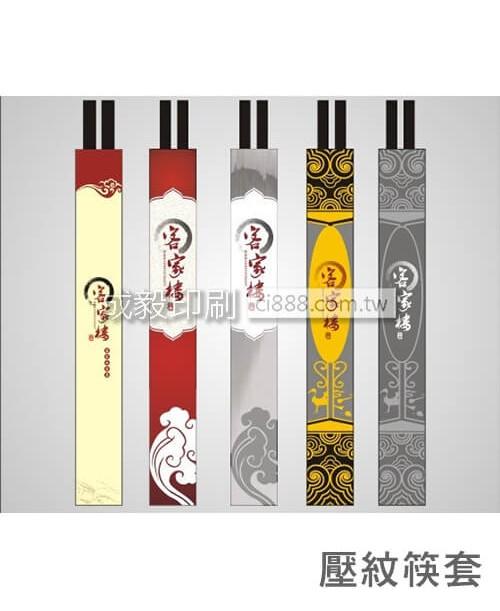 高雄印刷 - 壓紋筷套-餐飲印刷設計