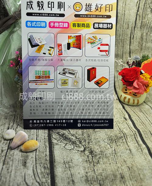 高雄印刷 -A4 150P銅板紙-150P客製化印刷創意海報DM設計