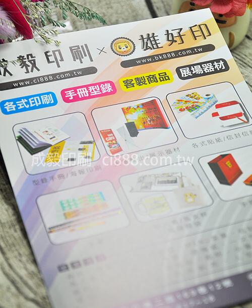 高雄印刷 - A4 150P銅板紙-海報設計印刷