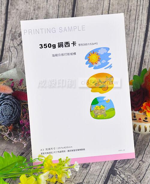 高雄印刷 - A3 350P銅西卡-海報設計印刷