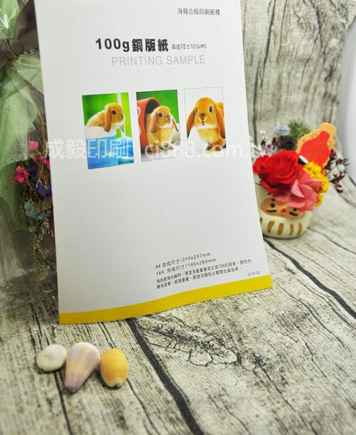 高雄印刷 - A4 100P銅板紙-海報設計印刷
