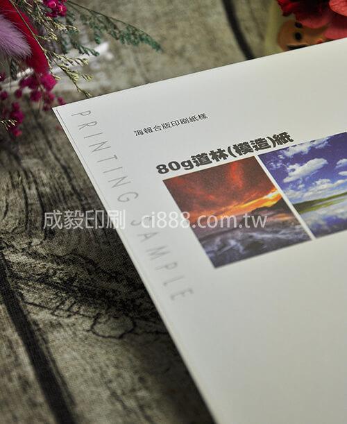 高雄印刷 - A3 80P模造紙-海報設計印刷