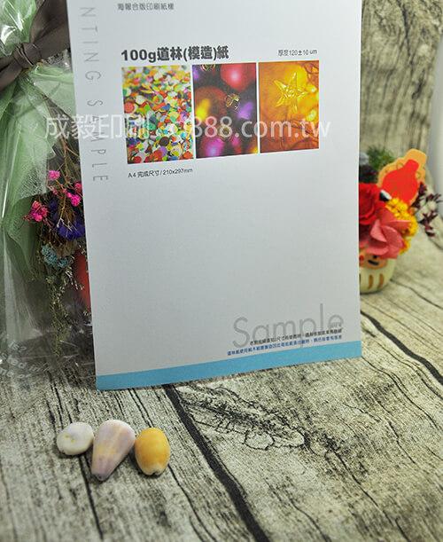 高雄印刷 -A4 100P模造紙DM-100P客製化印刷創意海報DM設計