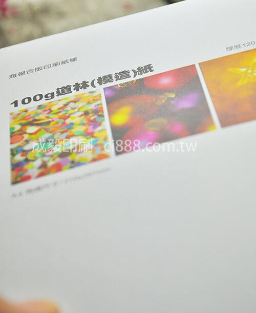高雄印刷 - A3 100P模造紙-海報設計印刷