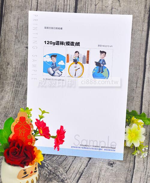 高雄印刷 - A4 120P模造紙-海報設計印刷