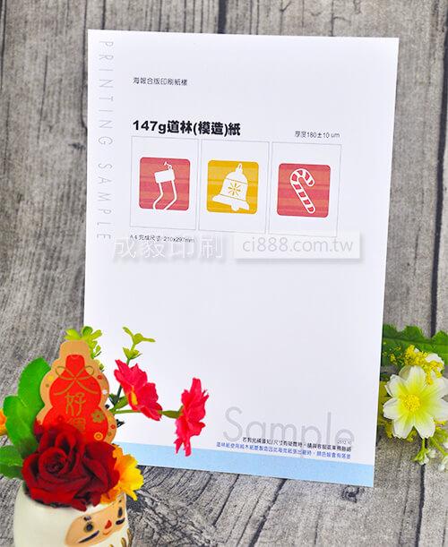 高雄印刷 - A4 147P模造紙-海報設計印刷