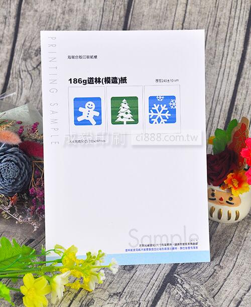 高雄印刷 - A4 186P模造紙-海報設計印刷