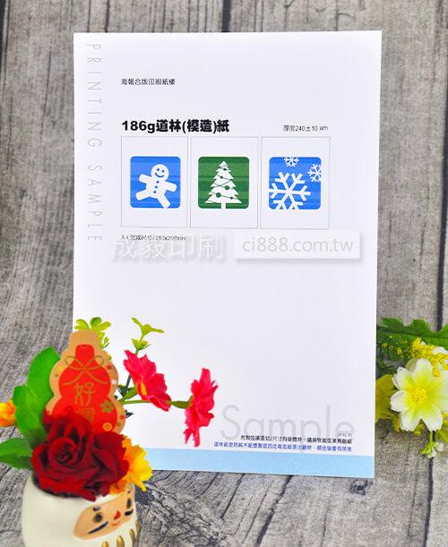 高雄印刷 - A3 186P模造紙-海報設計印刷