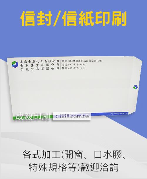 高雄印刷 - 中式12K彩色信封-信封設計印刷