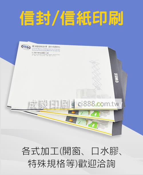 高雄印刷 - 中式大9K彩色信封-信封設計印刷