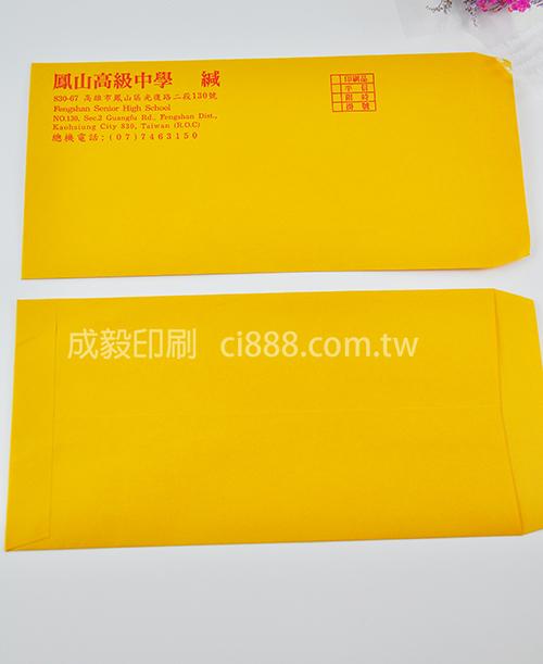 高雄印刷 - 中式9K赤/黃牛皮單色信封-信封設計印刷