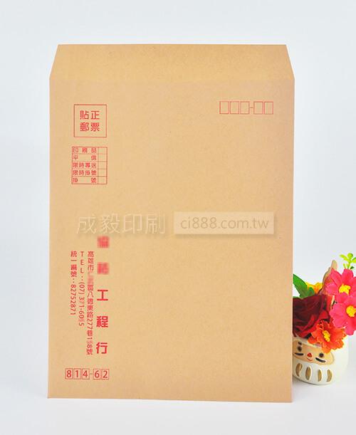 高雄印刷 - 中式9K赤(黃)牛皮單色信封-信封設計印刷