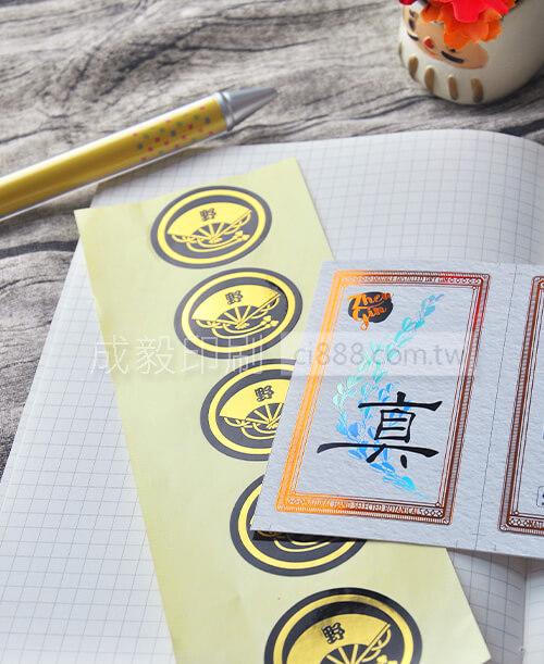 高雄印刷 - 燙金貼紙-貼紙設計印刷