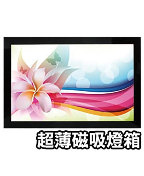 高雄印刷-超薄磁吸燈箱- 超薄/水晶燈箱製作-客製化印刷創意海報大圖設計