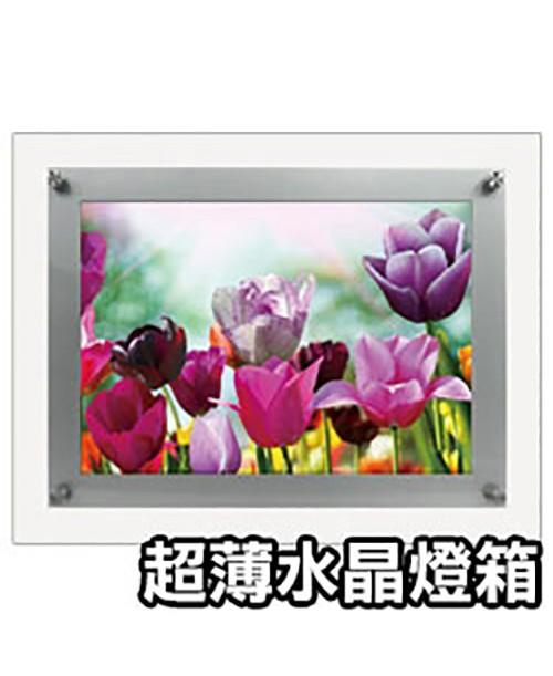 高雄印刷-超薄水晶燈箱- 超薄/水晶燈箱製作-客製化印刷創意海報大圖設計