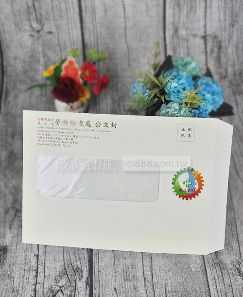 高雄印刷 - 中式8K開窗彩色信封-信封設計印刷
