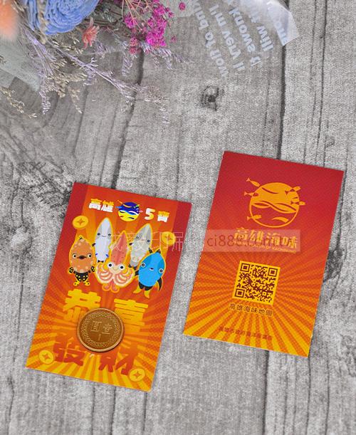 高雄印刷 -  錢母卡-開運客製化設計印刷