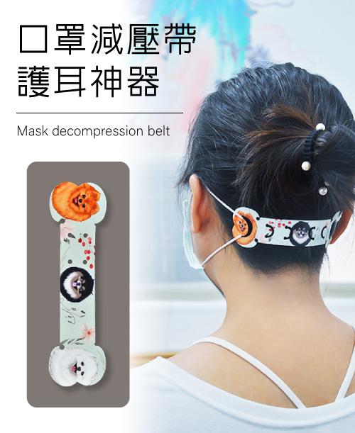 高雄印刷 - 口罩減壓帶-防疫好物設計印刷
