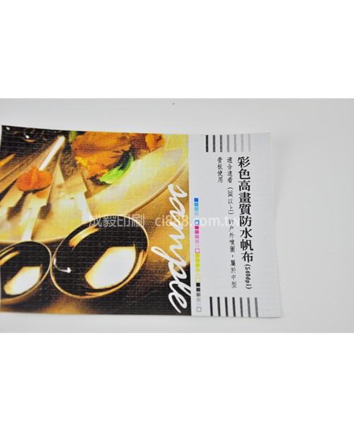 高雄印刷 - 高解析度帆布-廣告布條設計印刷