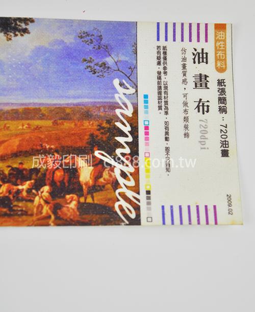 高雄印刷 - 油畫布-布類輸出製作-客製化印刷創意布條設計